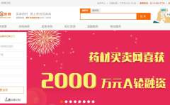 药材买卖网获2000万融资 其官网启用四拼域名yaocaimaimai.com