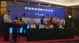 第九届海峡论坛:沃尔顿链项目组同台湾云端协会签署战略合作协议