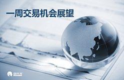 本周交易机会展望:欧美通胀、欧洲央行论坛、夏季达沃斯