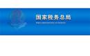 税务总局征科司成立区块链技术研究团队