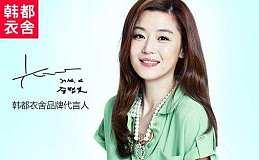 韩都衣舍与乐电网络签署了战略合作 其域名handu.com也受到关注