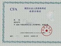 中国期货业协会称:3月期货从业资格考试报考科次大幅增长