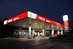 中石化:国际原油价格已见低 今年油价回升至每桶50至60美元