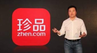 珍品网公司已换主  其官网域名zhen.com价值千万