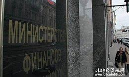 """俄国财政部:""""适当监管""""后的加密货币可在交易所交易"""