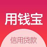 用钱宝宣布完成6784.61万美元融资 其官网域名启用yongqianbao.com