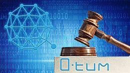 "Qtum区块链公开测试全球首个""权益证明""智能合约平台"