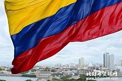 哥伦比亚共和国明确对待比特币的态度