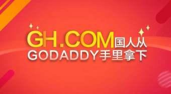 中国投资人又非常给力!从GoDaddy手中收购了一枚极品2字母域名GH.com