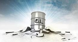 巴克莱银行发布原油前景报告 称2018年布伦特原油将升至67美元