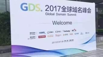 玉葡萄荣获《2017中国最具潜力的域名交易平台》