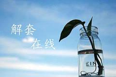 """杨锦鑫:""""冲锋之势,有进无退,陷阵之志,有死无生"""""""