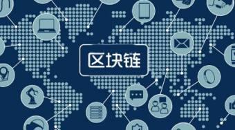 区块链技术的发展与监管