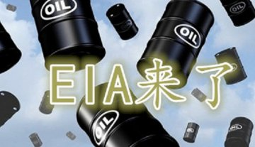 EIA原油是什么?