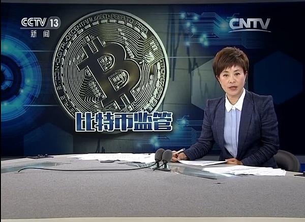 中央电视台CCTV-13频道播出了《新闻直播间》节目,讲述我国落实比特币监管需要面临的问题