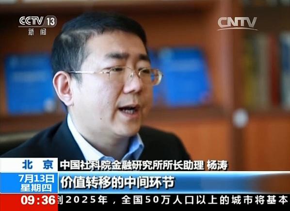 中国社科院金融研究所所长助理杨涛
