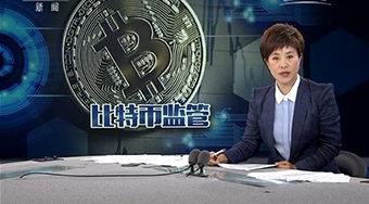 比特币监管不应有法外之地  央视节目探讨比特币监管现状