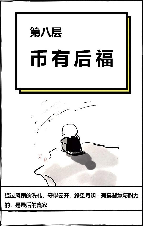 [情侣]韭菜之币圈佛系修炼漫画秘籍漫画人物图片