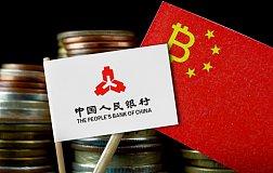 中国人民银行讨论ICO和加密货币规则
