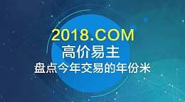 年份域名2018.com 已高价易主