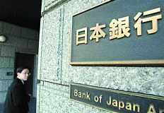 """日央行政策声明删除有关国债购买规模 恐""""向市场发出错误信号"""""""