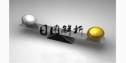 赵.毓.盛:疲弱美元助金银反弹,7.17现货黄金剑指1236