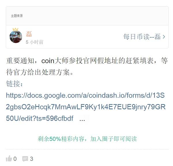 Coin大师平台提醒用户尽快填写交易信息表