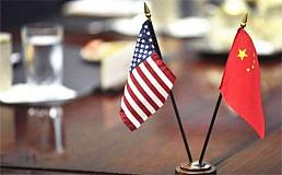 美国和中国将试图消除贸易经济上的差异