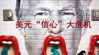 王彦栋:美元信心大危机,7.21黄金收官操作再翻盘