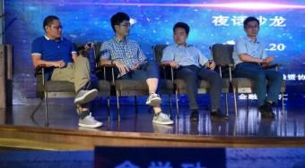 仲夏夜话:数秦科技俞学劢沙龙畅聊区块链