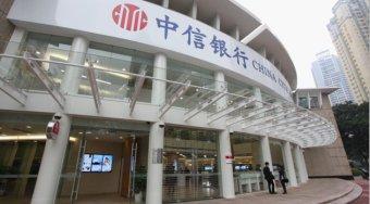 中信银行上线国内首个区块链信用证信息传输系统BCLC