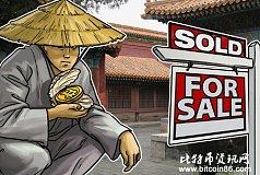 外媒:如果我住在中国,我会卖掉我所有的不动产来买比特币