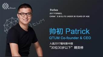 """Qtum量子链创始人帅初入选""""福布斯30位30岁以下精英""""排行榜"""