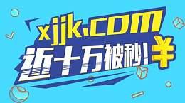 一枚四声母域名xjjk.com以将近十万的价格被秒  打破近期市场低迷现状