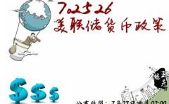 王彦栋:美联储货币政策公布在即,7.25黄金行情分析操作