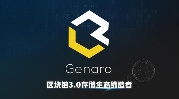 隐私时代,向传统云存储发起挑战 —Genaro的去中心化存储网络