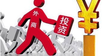 外资利用同比增长97.7% 中国为今明两年全球最具前景投资国
