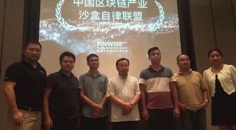 中国区块链产业沙盒自律联盟筹备会议在上海召开 执行委员名单确认