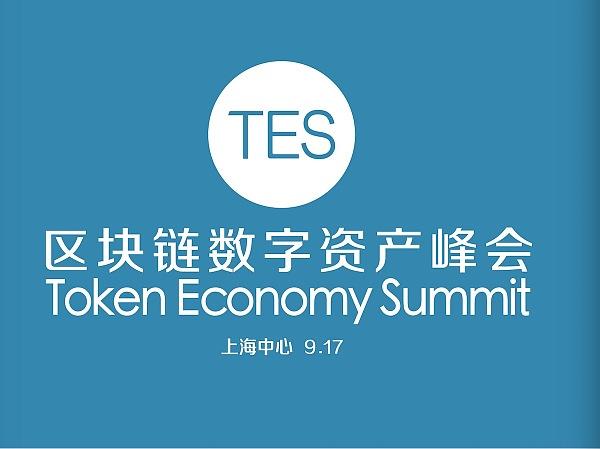 TES峰会