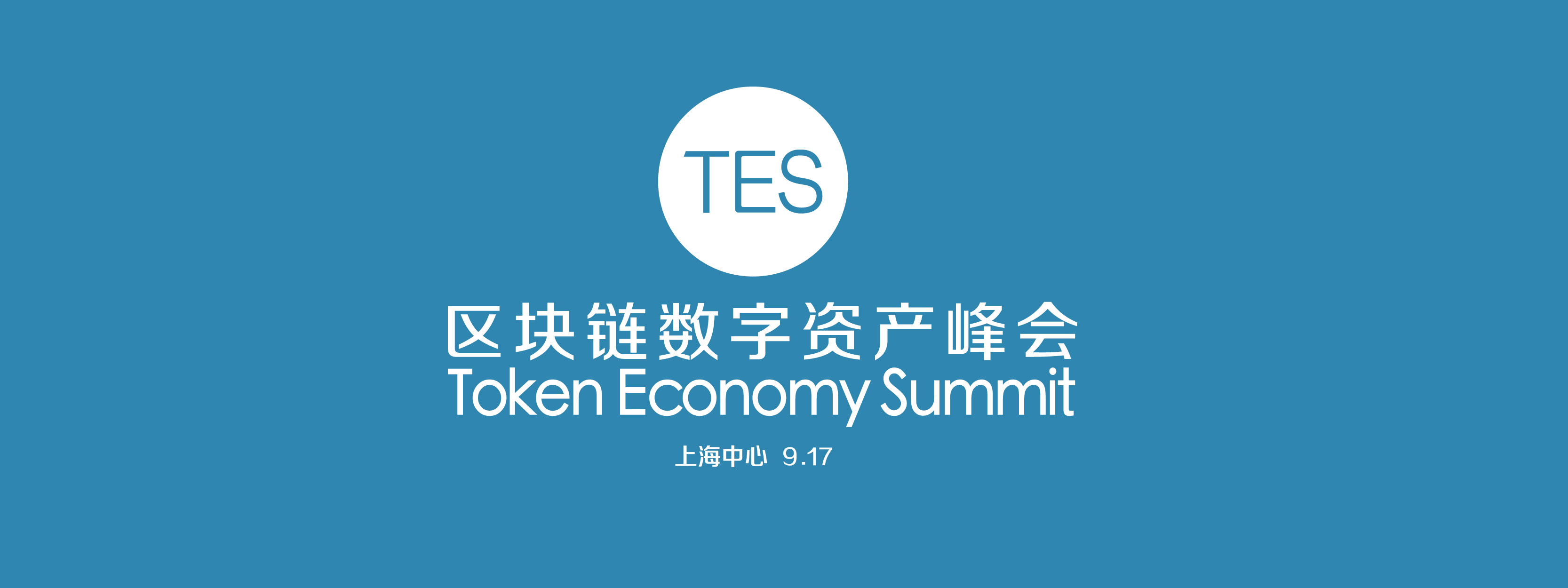 【重磅】TES(区块链数字资产全球峰会)开始报名