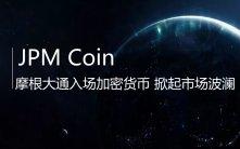 摩根大通发行JPM Coin
