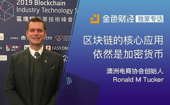 澳洲电商协会创始人Ronald M Tucker:区块链的核心应用依然是加密货币