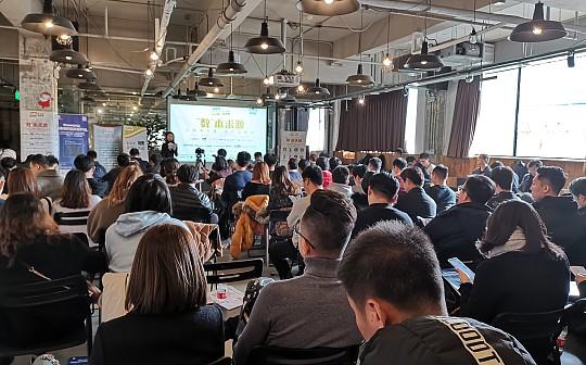 金色沙龙北京站第七期圆满落幕 数据助力区块链生态健康发展