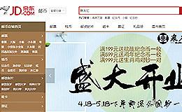 京东邮币商城正式上线 启用二级域名ybdp.jd.com