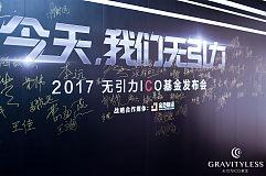 无引力ICO基金在京正式成立 携10000个比特币进军ICO投资市场