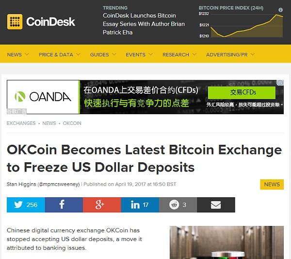 外媒报道OKCoin币行停止美元存入服务