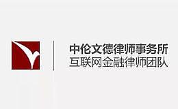 中伦文德陈云峰:ICO系列(五)——ICO众筹平台风控体系设计