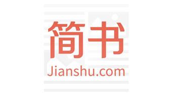 简书写作平台完成4200万B轮融资  官网采用双拼域名jianshu.com