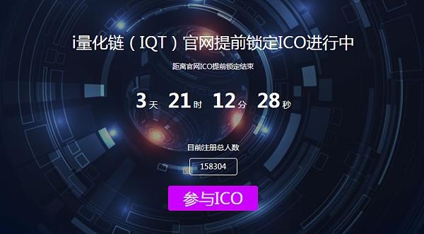i量化链ICO官网提前锁定