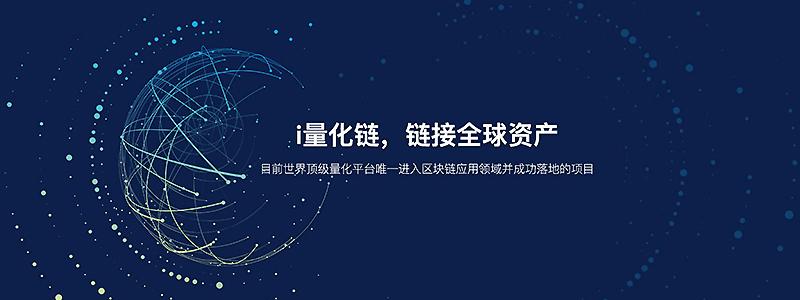 【独家专访】i量化链CEO陈金良:在i量化链上感受便捷智能的量化交易魅力